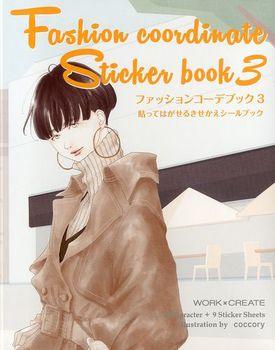 ファッションコーデブック3