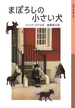 岩波少年文庫 まぼろしの小さい犬