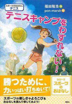 スポーツのおはなし(テニス) テニスキャンプをわすれない!