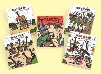 宮西達也のかぶと虫侍セット(全5巻セット)