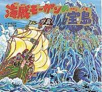 海賊モーガンの宝島