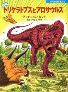 恐竜トリケラトプスとアロサウルス
