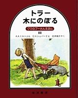 クマのプーさんえほん11 トラー 木にのぼる