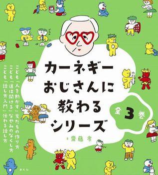 カーネギーおじさんに教わるシリーズ(全3巻セット)