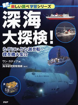 深海大探検!
