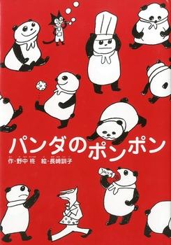 パンダのポンポン(1) パンダのポンポン