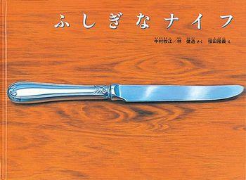 ふしぎなナイフ