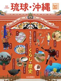 琉球・沖縄 もっと知りたい!くらしや歴史