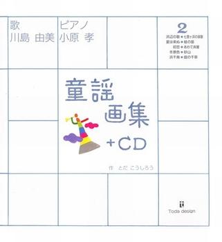 童謡画集+CD 2