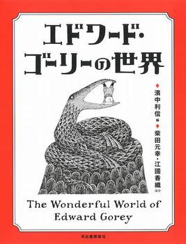 改訂増補新版  エドワード・ゴーリーの世界