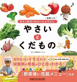 苦手な野菜が好きになるずかん やさいとくだもの 英語つき