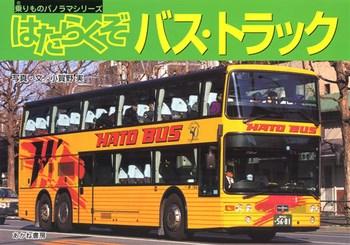 はたらくぞバス・トラック
