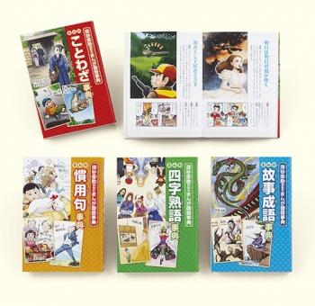 深谷圭助先生の まんが国語事典 (全4巻)