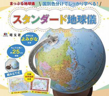 まっぷる地球儀 国別色分けでしっかり学べる! スタンダート地球儀