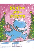 どらゴンのメリークリスマス