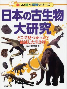 日本の古生物大研究