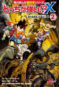 どっちが強い!?X(2) 謎の地底猿人を追え!?