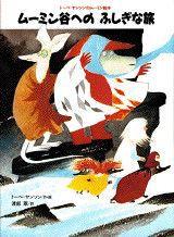 トーベ・ヤンソンのムーミン絵本 ムーミン谷へのふしぎな旅