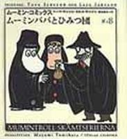 ムーミン・コミックス 8 ムーミンパパとひみつ団