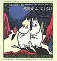 ムーミン・コミックス 9 彗星がふってくる日