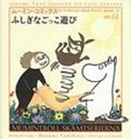 ムーミン・コミックス12 ふしぎなごっこ遊び