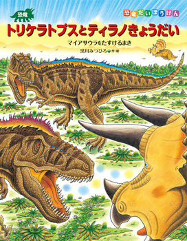 恐竜トリケラトプスとティラノきょうだい