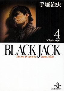 BLACK JACK 第4巻