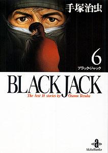 BLACK JACK 第6巻