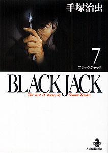 BLACK JACK 第7巻