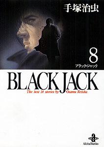 BLACK JACK 第8巻