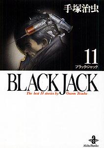 BLACK JACK 第11巻