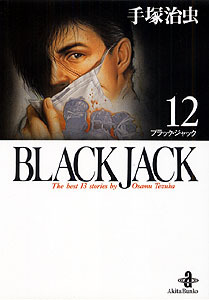 BLACK JACK 第12巻