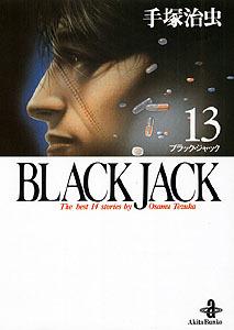 BLACK JACK 第13巻