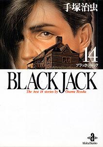 BLACK JACK 第14巻
