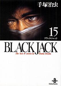 BLACK JACK 第15巻