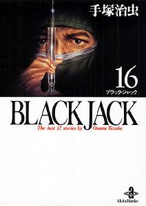 BLACK JACK 第16巻