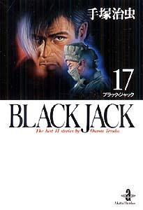 BLACK JACK 第17巻