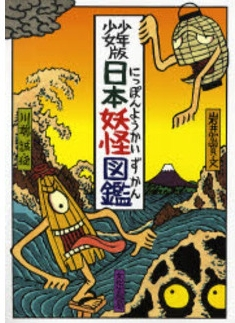 少年少女版 日本妖怪図鑑