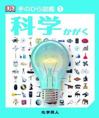 手のひら図鑑(1) 科学