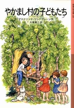 岩波少年文庫 やかまし村の子どもたち