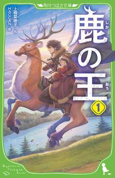 角川つばさ文庫 鹿の王(1)