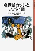 岩波少年文庫 名探偵カッレとスパイ団