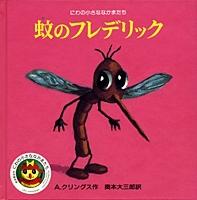 蚊のフレデリック