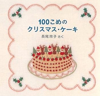 100こめのクリスマス・ケーキ クリスマス・イブのおはなし2