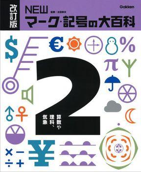 改訂版 NEWマーク・記号の大百科(2) 算数や理科、気象