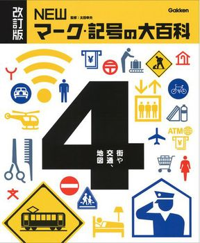 改訂版 NEWマーク・記号の大百科(4) 街や交通、地図