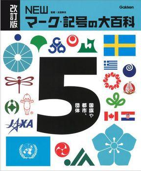 改訂版 NEWマーク・記号の大百科(5) 国旗や都市、団体