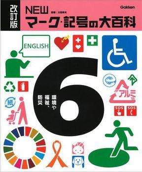 改訂版 NEWマーク・記号の大百科(6) 環境や福祉、防災