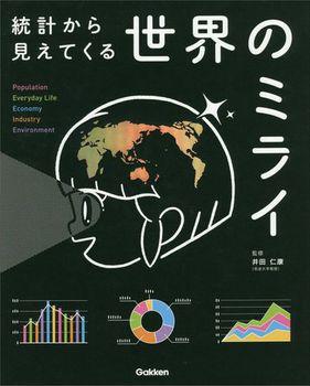 世界のミライ 統計から見えてくる
