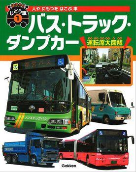 はたらくじどう車(1) 人やにもつをはこぶ車 バス・トラック・ダンプカー